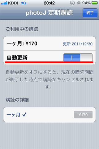 iOS_SubscriptCancel09Subscription1