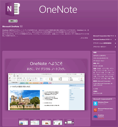 OneNote_for_Mac_Release