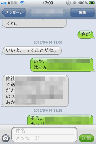 au_iPhone_MMS09