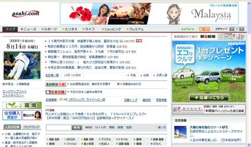 Asahi.com by Firefox 3 (最大化) with メイリオ