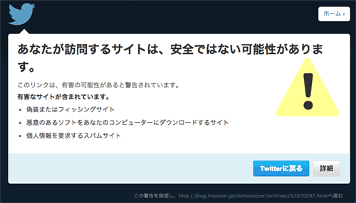 TwitterAlert_to_livedoorBlog1