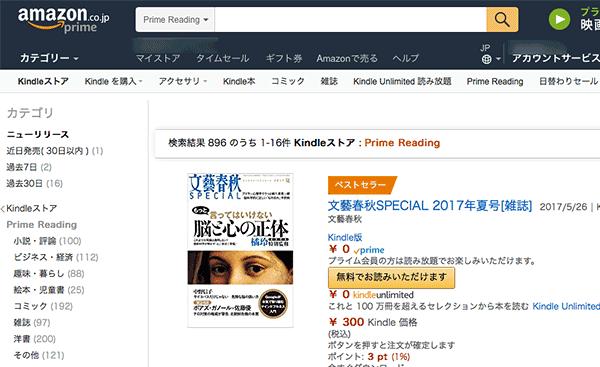 AmazonPrimeReading2
