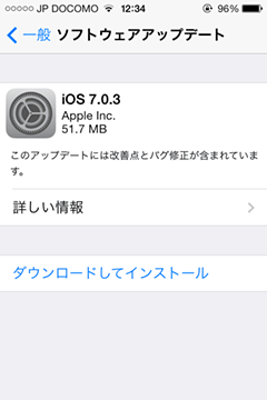 iPhone4S_GPP_iOS703upgrade01