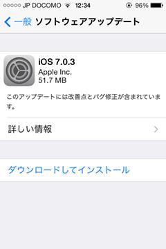 iPhone4S_GPP_iOS703upgrade01