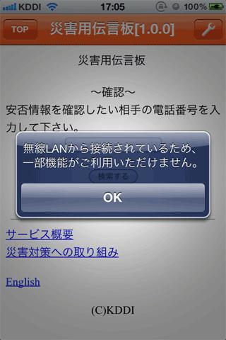 au_iPhoneDisasterBBS02
