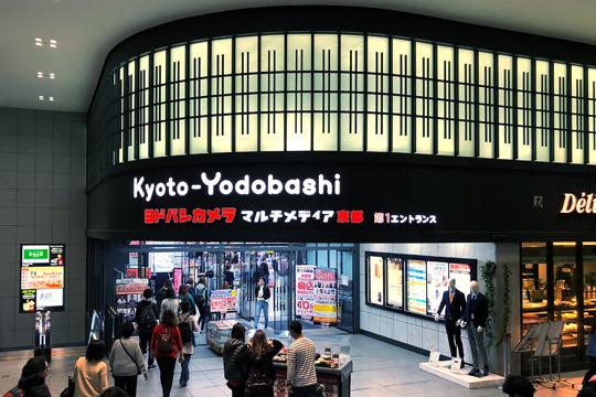 YodobashiCameraKyoto201804