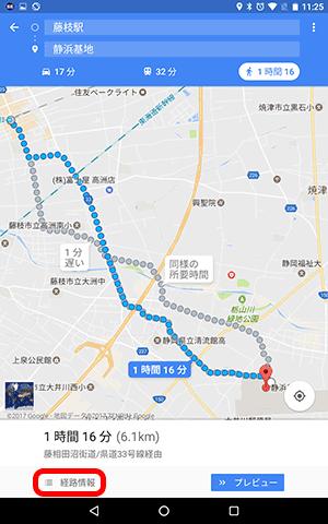 GoogleMaps201705O