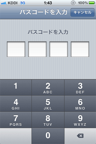 au_iPhoneEZWebMail09