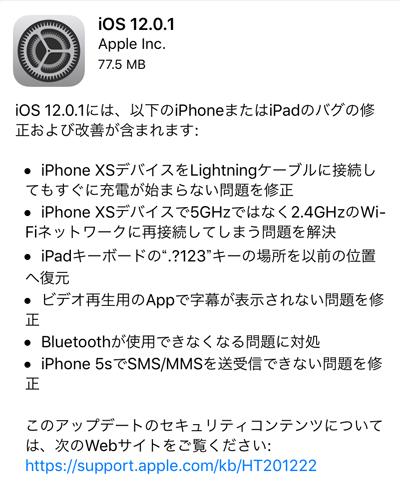 iOS12.0.1_iPadKeyboard1