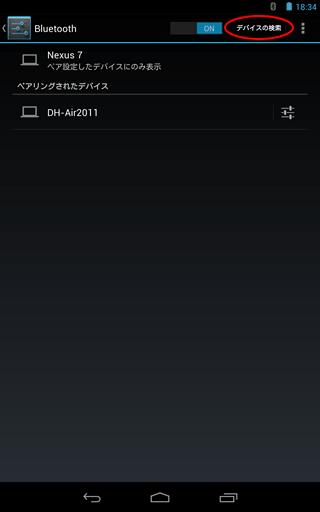 iOS_BluetoothTethering16toNexus7
