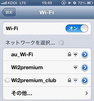 iPhone5_WiFi_AutoConnectCancel4