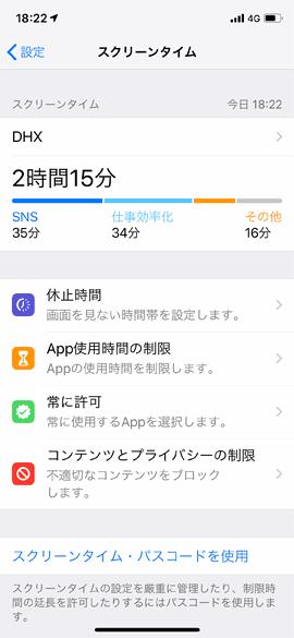 iOS12_02