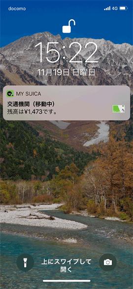 iPhoneSuica09