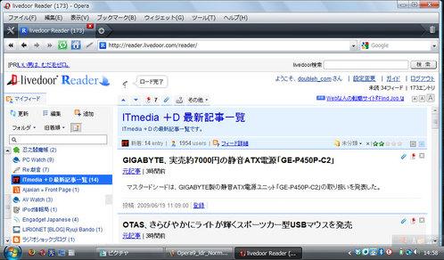 ブラウザ比較2 Opera9.6 Livedoor Reader 通常