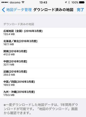 MapFanPlus201606C
