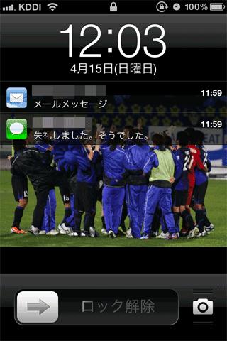 au_iPhone_MMS30