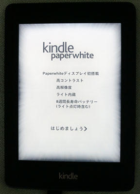 KindlePaperwhite2013_07