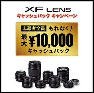 XFLensCashBack20140218