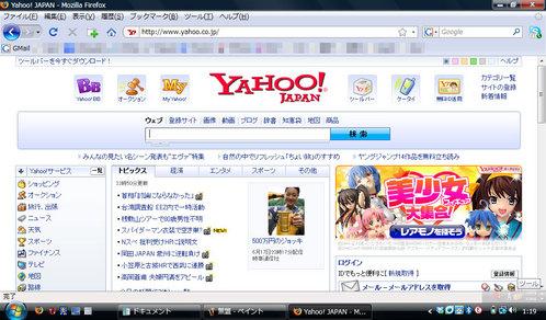 ブラウザ比較2 Firefox3 Yahoo! 最大化