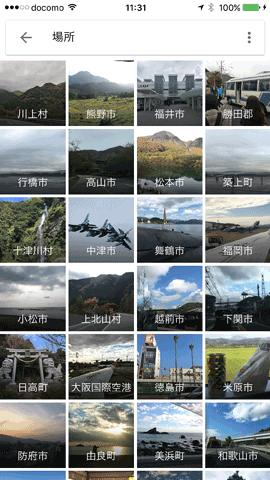 GooglePhotoApp2