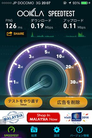 bbExciteLTE29iPhone4S_LimitedOyama