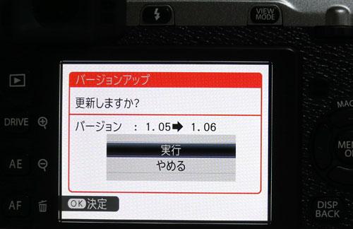 X-E1_FirmwareUpdate20130625_05