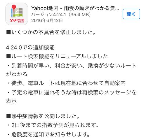 iPhoneCarNavi84