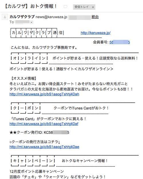 Karuwaza_iTunesDiscount20121214A