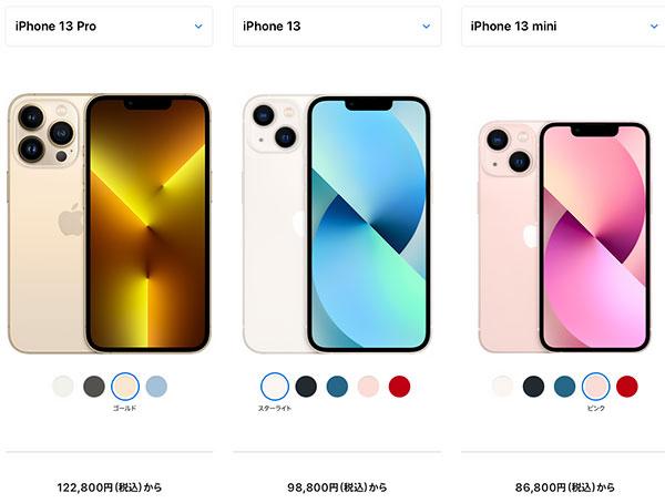 AppleEvent202109iPhone13