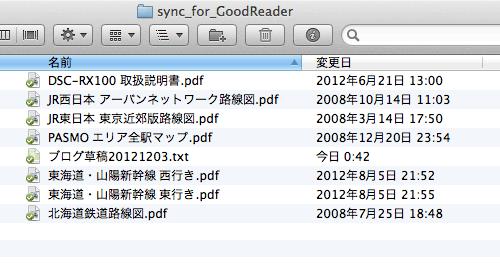 GoodReader_Sync02