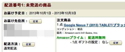 Nexus7LTE_SaleDate2