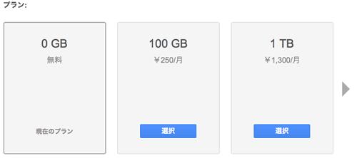 iCloudDriveUpgrade5
