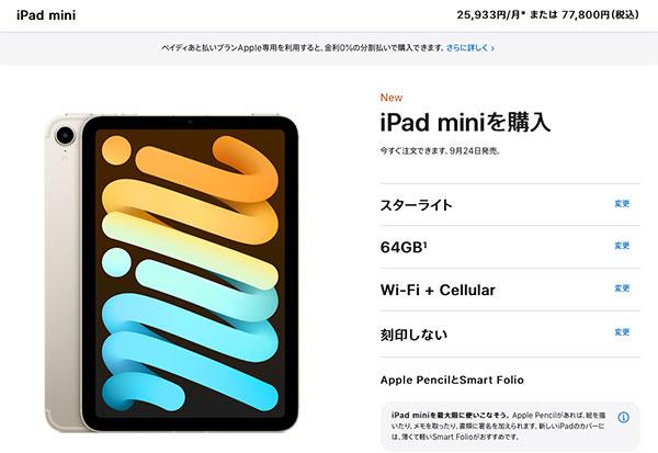 AppleEvent202109iPadmini3