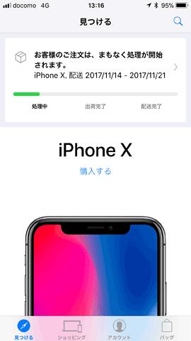 iPhoneX_Buy2Receive5