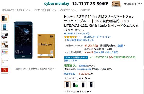 P10lite_buy1