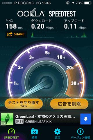 bbExciteLTE16iPhone4S_LimitedFukuyamaB