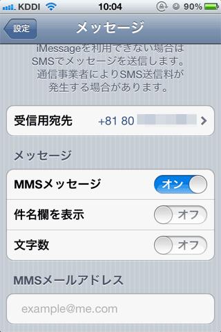 au_iPhone_MMS03