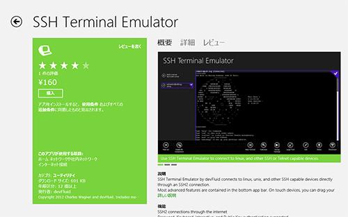 Win8App_SSHTerminalEmulator01