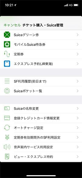 iPhoneSuica13