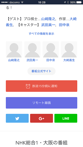 TVGuideApp09