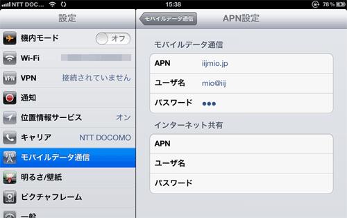 iPad3rd14InternetSharing