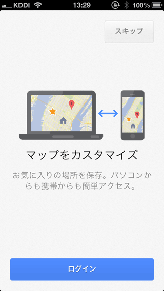 iOS_GoogleMaps03