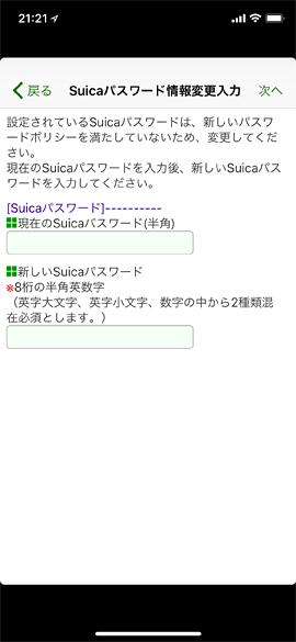 iPhoneSuica03