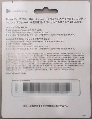 GooglePlayCard03