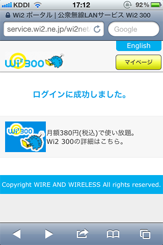 iPhone4S_Wi2_08
