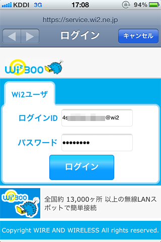 iPhone4S_Wi2_11