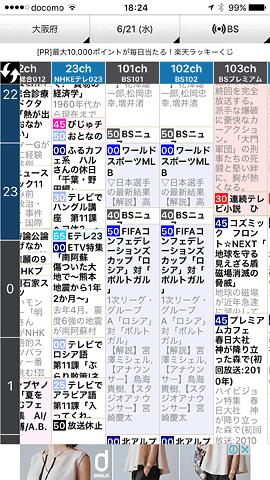 TVGuideApp33