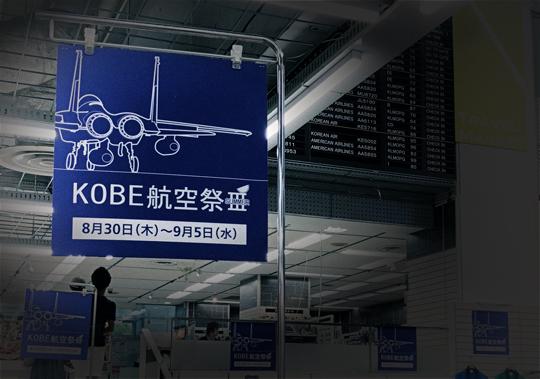 KOBE_AirFestival3B