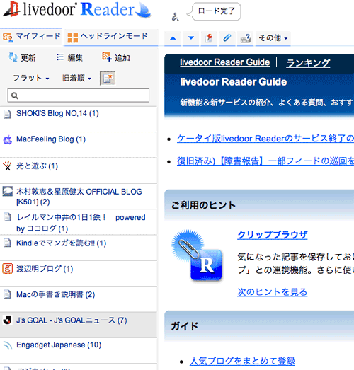 GoogleReader2livedoor28