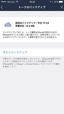 LINE20160627I